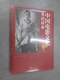 中国电影文化英语读本红色经典电影篇  塑封