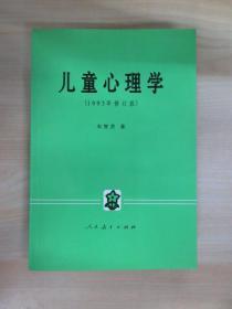 兒童心理學(1993年修訂版)
