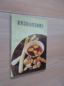 葱姜蒜防治常见病便方 .