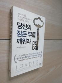 韩文书 平装 16开  302页  详见图