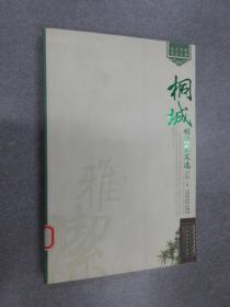 桐城历史文化丛书——桐城明清散文选
