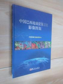 中国巴西地球资源卫星影像图集  精装