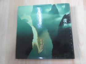 广西:自然风光摄影集