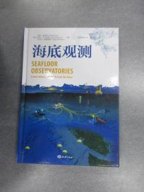 海底观测   精装