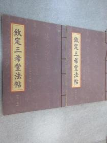 钦定三希堂法帖(第三卷、第十卷) 线装   共2卷合售