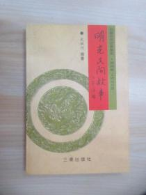 安徽民间故事集成·滁州卷·明光分册:明光民间故事