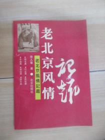 老北京风情记趣