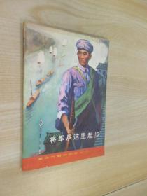 将军从这里起步【革命先辈的故事丛书】