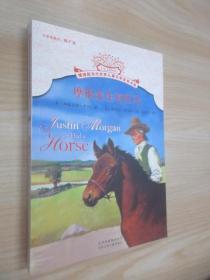 摩根先生有匹马
