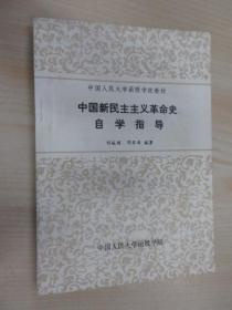 中國新民主主義革命史自學指導