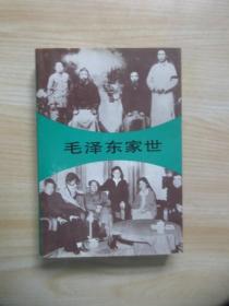 毛泽东家世(增订本)