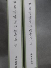 中国书画家印鉴款识(上下)  精装   有外函册