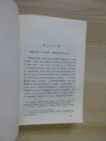 红楼梦 (下)