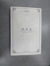 西方学术经典译丛:政府论