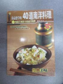你最想学的40道南洋料理