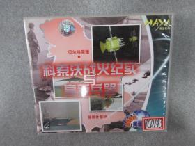 VCD  科索沃战火纪实与高新兵器   只有1碟