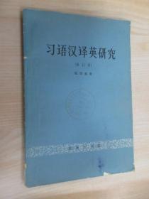 习语汉译英研究(修订本)