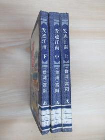 胡雪岩传奇-发迹江南(全三册)
