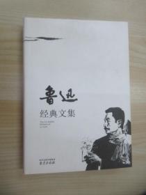 鲁迅经典文集    精装
