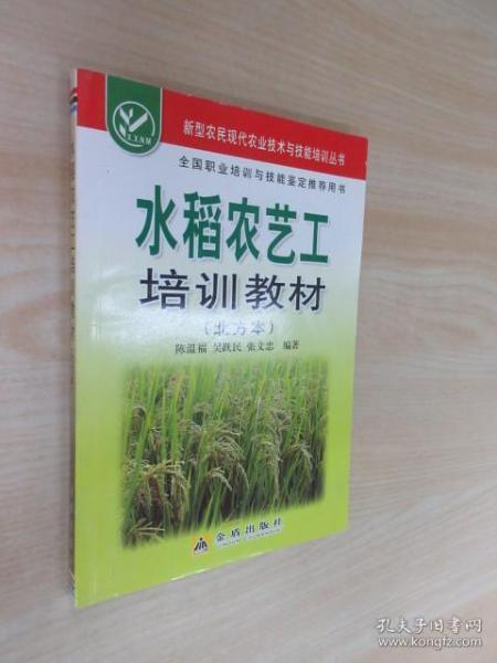 水稻农艺工培训教材(北方本)