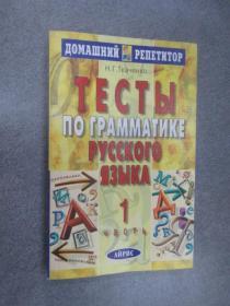 俄文书   TECTBI   32开  253页