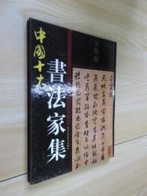 中国十大书法家集  文徽明  精装