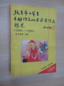 北京市小學生專題作文比賽獲獎作品精選:1984~1990