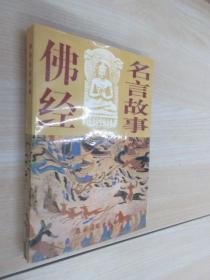 佛经名言故事