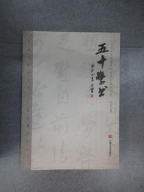 五十学书:从书法进入中国式的游艺生活