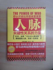 人脉:关键性关系的力量    全新塑封