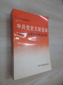 中共党史文献选编.社会主义革命和建设时期