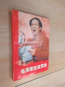 毛泽东生活实录1946-1976