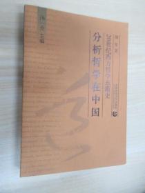 20世纪西方哲学东渐史 分析哲学在中国