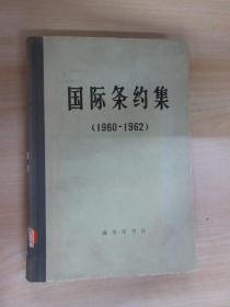 國際條約集 1960-1962    精裝