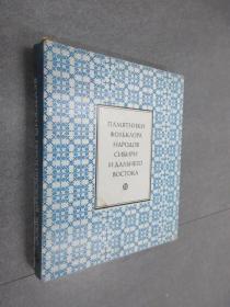 外文书 精装 带函盒 16开 437页 详见图片