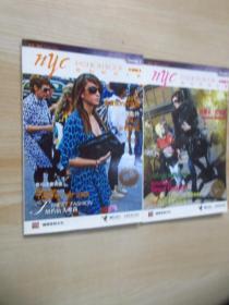 纽约时尚手册  第1.2期   共2册合售
