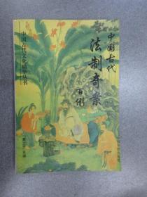 中国古代法制奇案百例