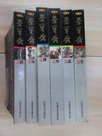 古今藝術博覽:榮寶齋2007(1-6)   共6本合售