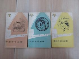 小图书馆丛书:《儒林外史》故事,中国传说故事,荷马史诗故事 【三本合售】