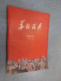 华北民兵1971年第23期