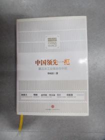 中国领先一把:第三次工业革命在中国    精装