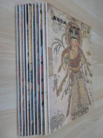 西域绘画  全10册