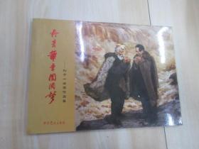 丹青华章圆国梦 : 刘宇一绘画作品集