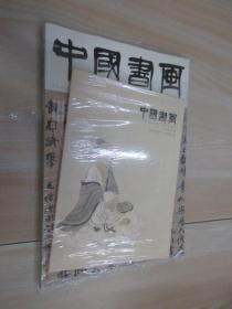 中国书画 2019年第5期  塑封未拆阅