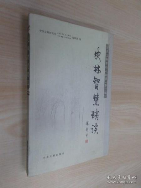 史林智慧琐谈:历史文献中的人和事(第1辑)