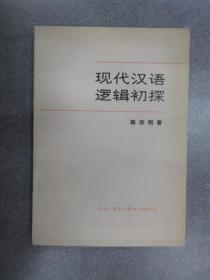 现代汉语逻辑初探