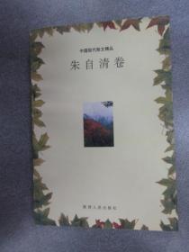 朱自清卷:中国现代散文精品