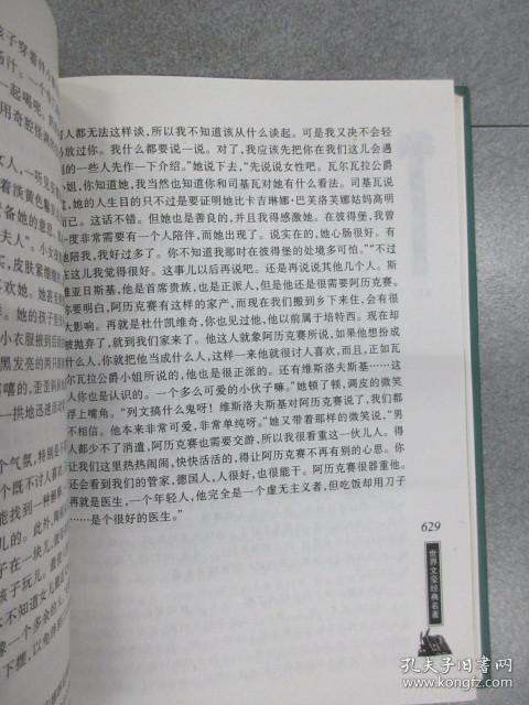 世界文豪经典名著 :安娜 · 卡列尼娜 《上 、下》(插图本) 共2本合售    精装    详见图片