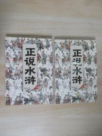 正说水浒   (全2册)