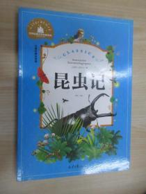 昆虫记 彩图注音版 一二三年级课外阅读书必读世界经典文学少儿名著童话故事书